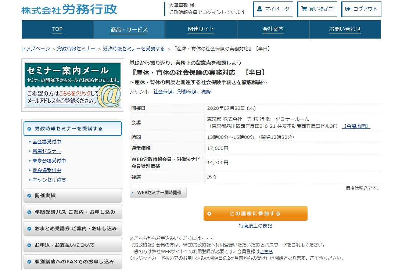宮武貴美 労政時報セミナー「産休・育休の社会保険の実務対応」に登壇、WEB配信もあり