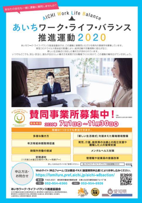 愛知県「あいちワーク・ライフ・バランス推進運動2020」の賛同事業所を7月1日から募集
