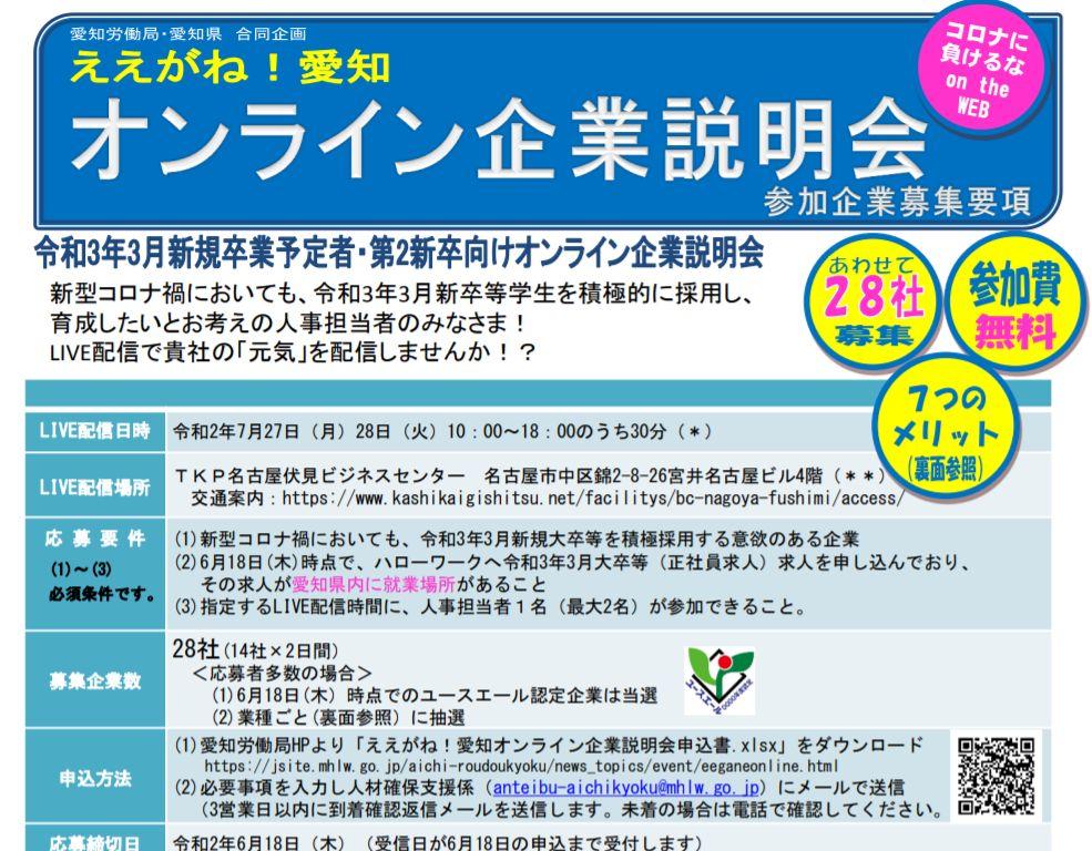 愛知労働局 令和3年3月新卒等学生向けオンライン企業説明会の参加企業を募集中