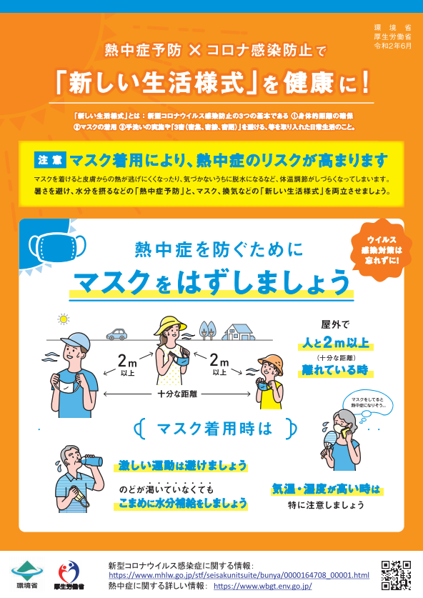 熱中症予防×コロナ感染防止で「新しい生活様式」を健康に!