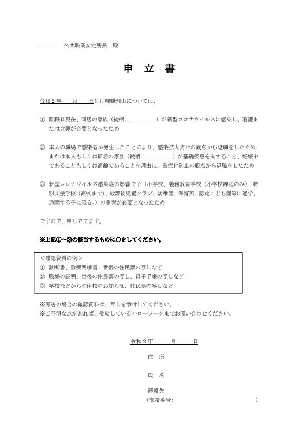 正当な自己都合退職の申立書(新型コロナ求職者給付の特例)