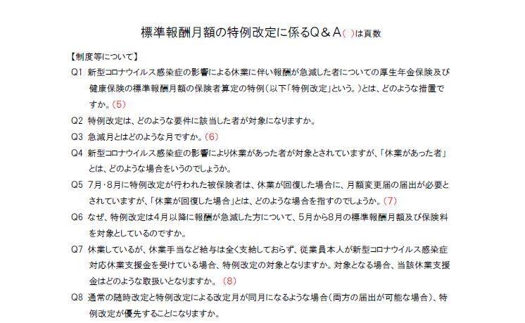 【速報】新型コロナ月額変更特例 64項目のQ&A公開