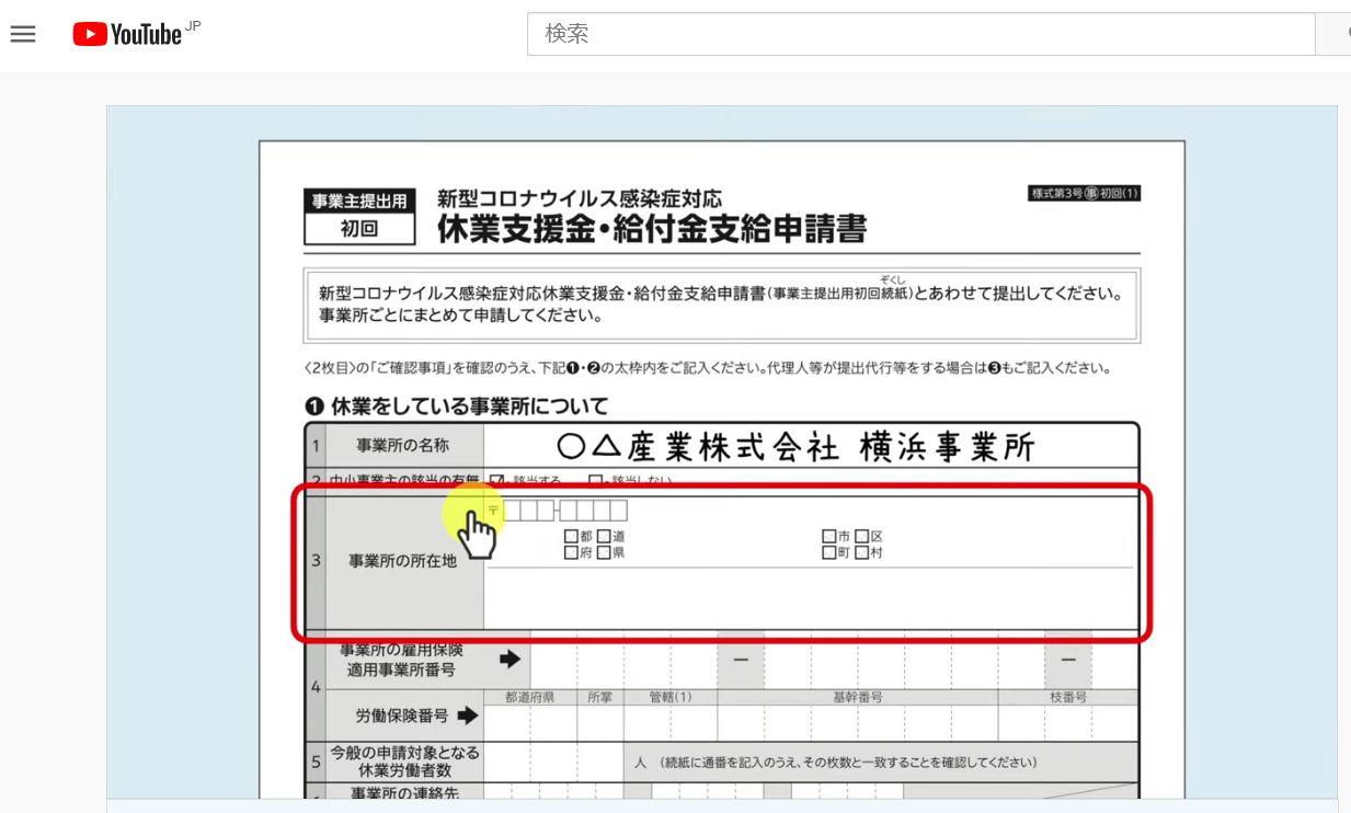 新型コロナウイルス感染症対応休業支援金・給付金 支給申請書の記入方法解説動画 配信開始