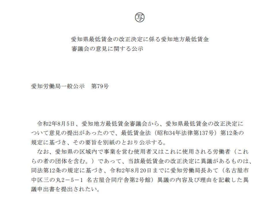愛知の最低賃金は2020年10月1日から927円となる見込み