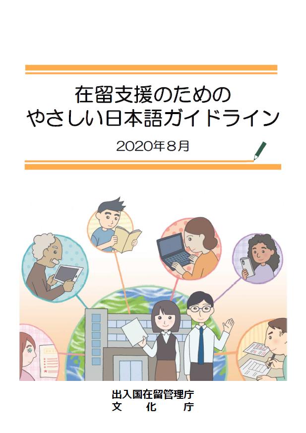 やさしい日本語ガイドライン/法務省
