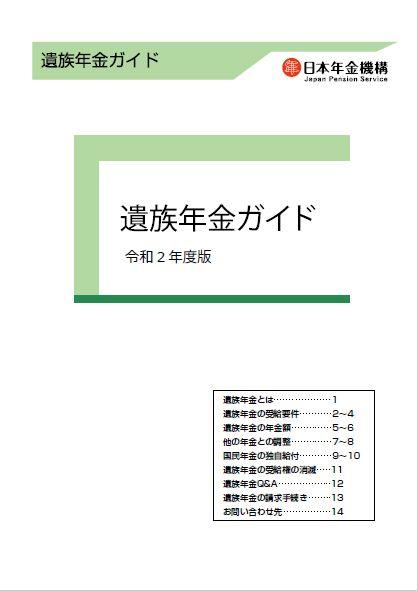 遺族年金ガイド(令和2年度版) 遺族基礎年金・遺族厚生年金の仕組み