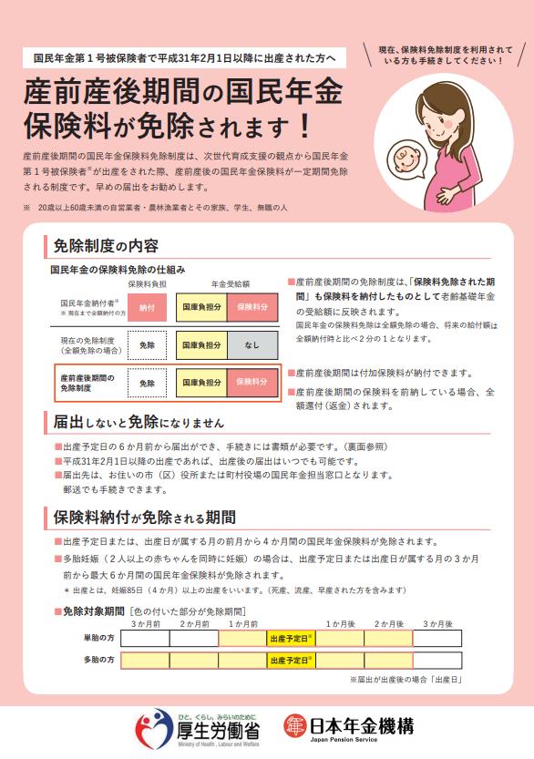 産前産後期間の国民年金保険料が免除されます!