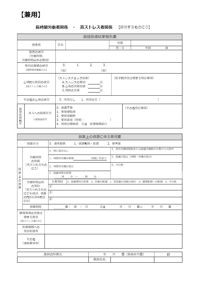 医師が作成する報告書・意見書の様式(例)