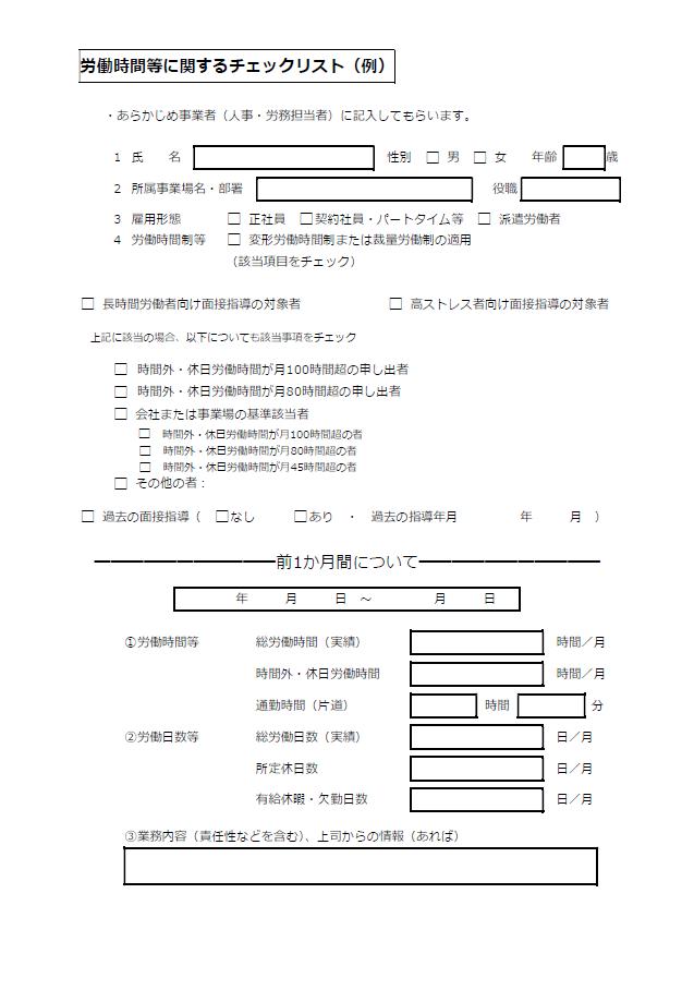 労働時間等に関するチェックリスト(例)