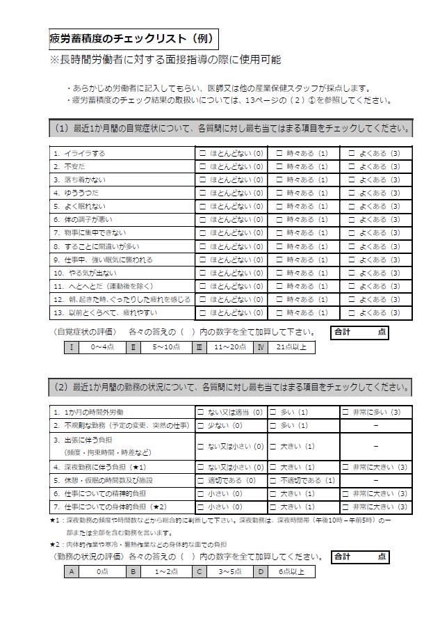 疲労蓄積度のチェックリスト(例)