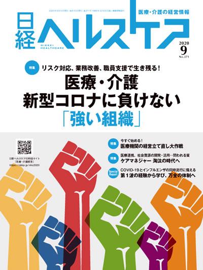 日経ヘルスケア2020年9月号(2020年9月10日発行)