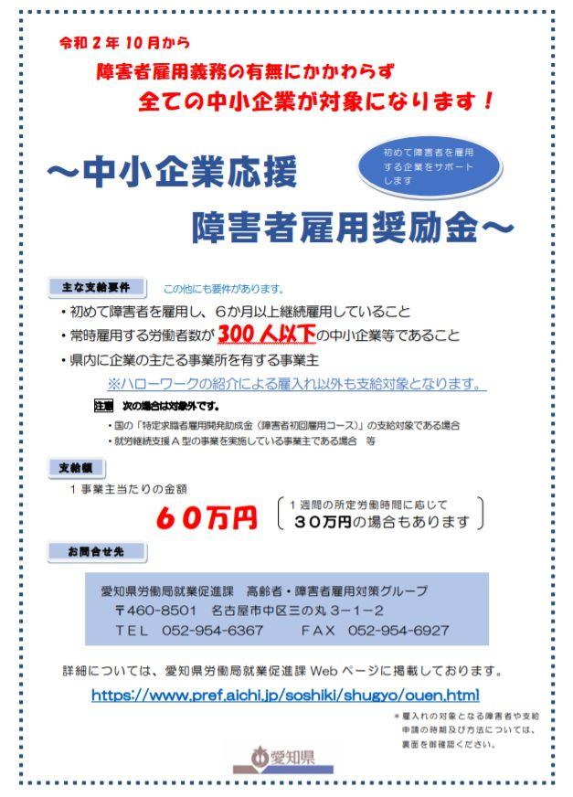 障害者を初めて雇用する事業主を支援する愛知県独自の「中小企業応援障害者雇用奨励金」