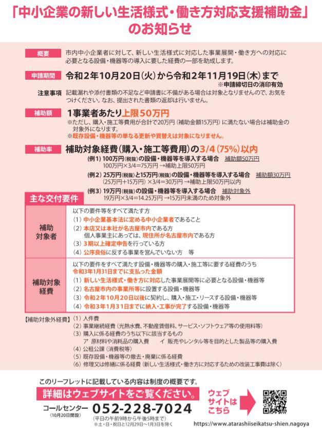 名古屋市 ニューノーマル対応設備導入を支援する助成金を創設(本日受付開始)