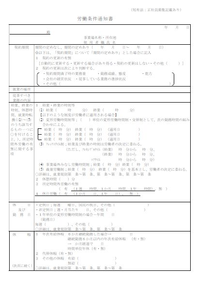 労働条件通知書(正社員転換推進措置入り、正社員募集)