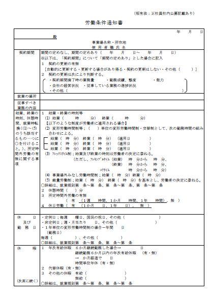 労働条件通知書(正社員転換推進措置入り、正社員社内公募)