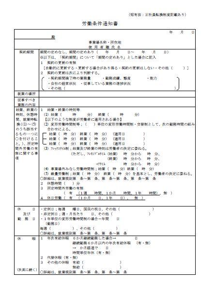 労働条件通知書(正社員転換推進措置入り、正社員転換制度)