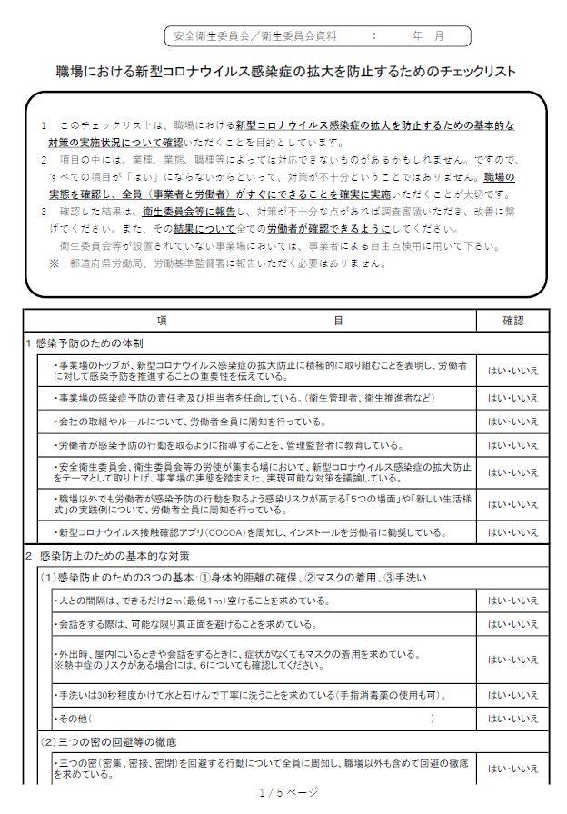 職場における新型コロナウイルス感染症の拡大を防止するためのチェックリスト
