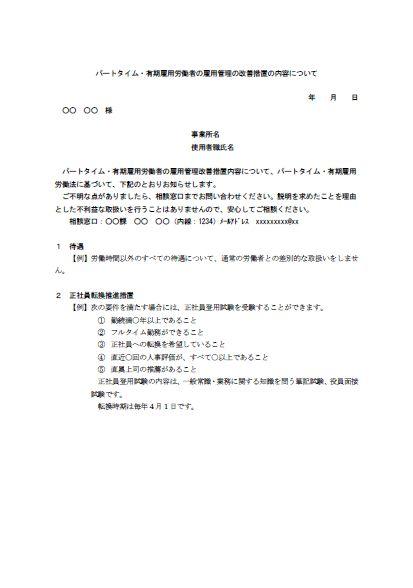 雇い入れ時の雇用管理改善措置に関する説明事項の書面(均衡待遇)