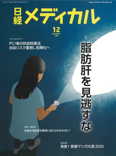 日経メディカル 12月号「私物の宅配便を職場に送らせるのはNG?」