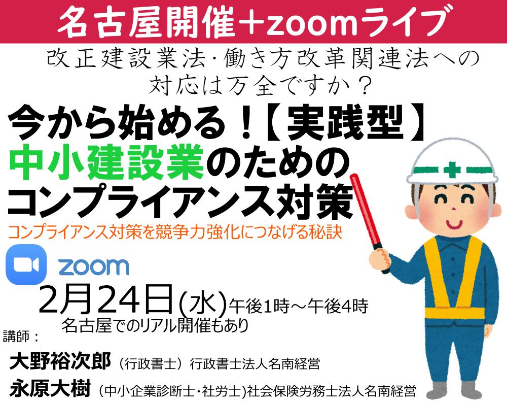 セミナー「今から始める!【実践型】中小建設業のためのコンプライアンス対策(2月24日)」受付開始・zoom配信あり