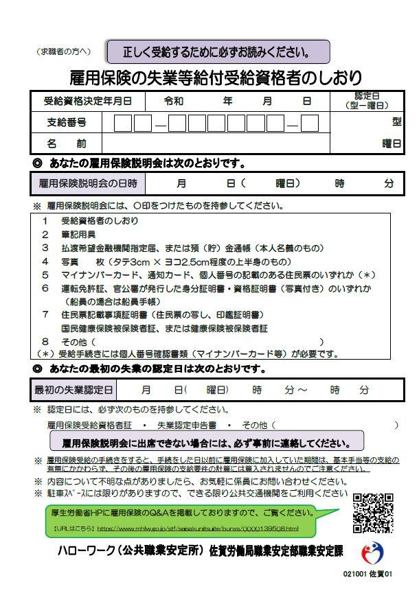 雇用保険失業等給付受給資格者のしおり(令和2年10月1日版)