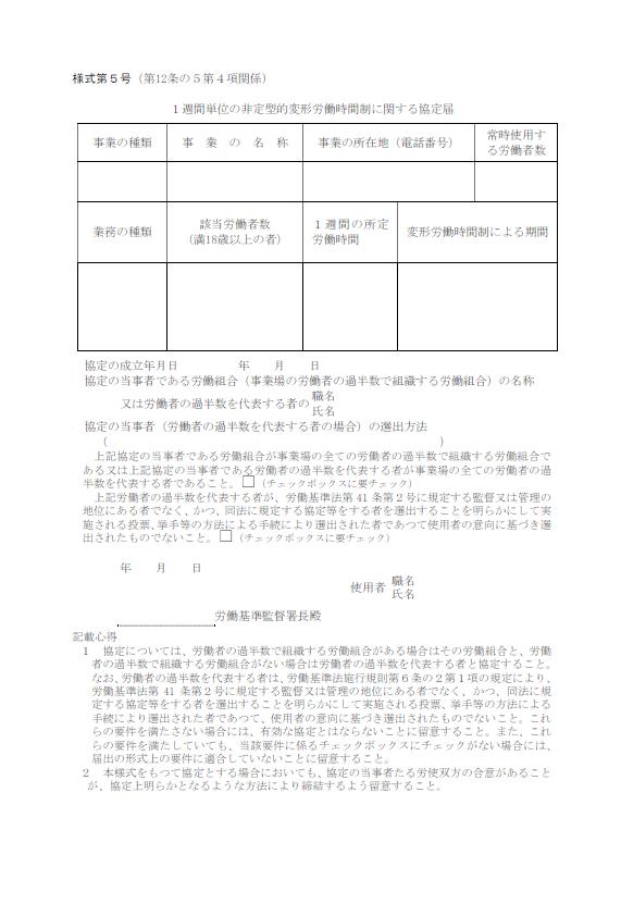 1週間単位の非定型的変形労働時間制に関する協定届 様式第5号(第12条の5第4項関係)