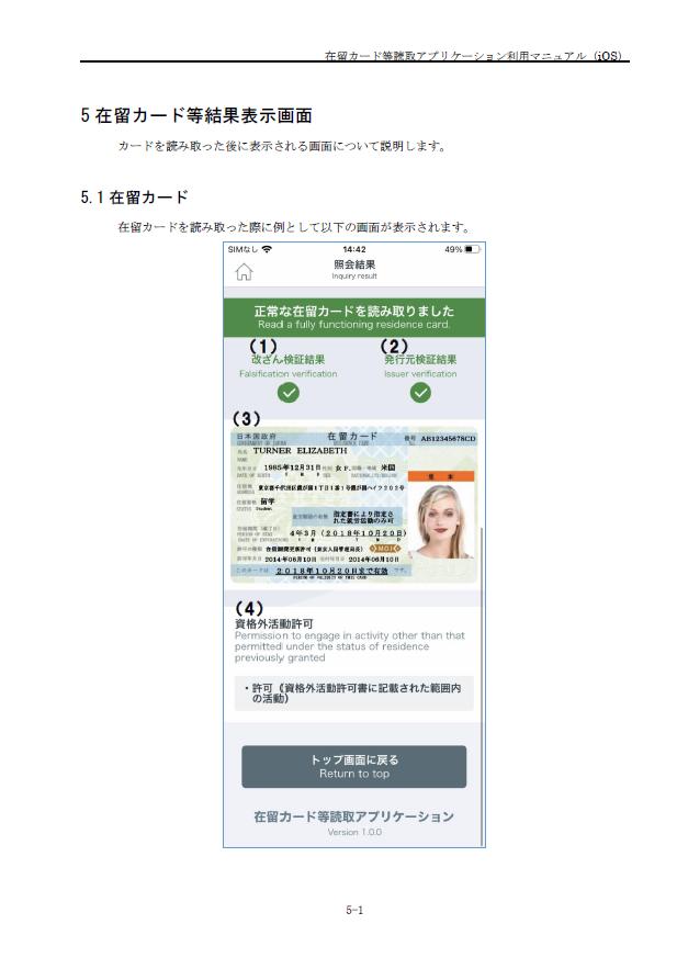 在留カードの偽造チェックができる無料アプリ/法務省 出入国在留管理庁