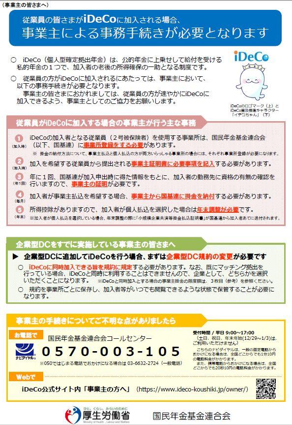 iDeCoパンフレット(事業主向け)