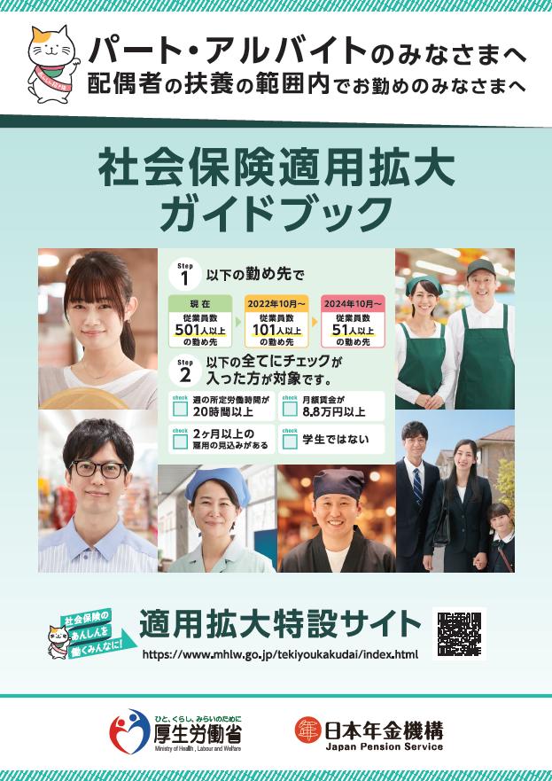 社会保険適用拡大ガイドブック(従業員用)