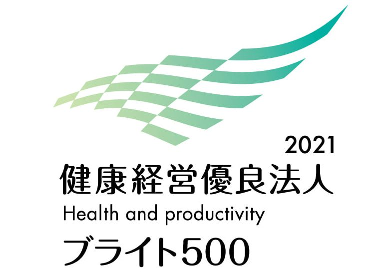 社会保険労務士法人名南経営 健康経営優良法人2021ブライト500に認定