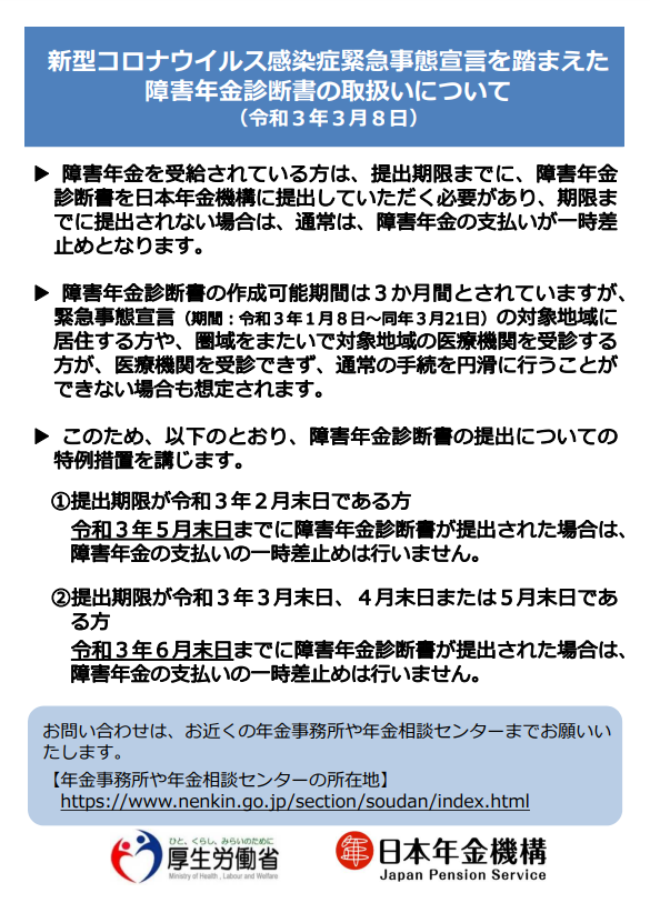 新型コロナウイルス感染症緊急事態宣言を踏まえた障害年金診断書の取扱いについて(令和3年3月8日)