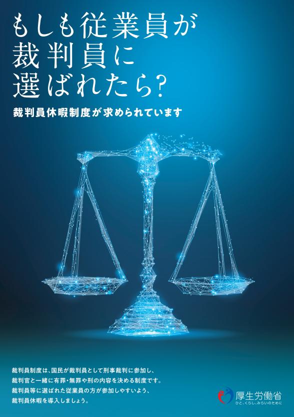 裁判員休暇制度周知リーフレット(令和2年度)