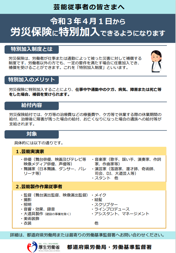 芸能従事者の皆様へ 令和3年4月1日から労災保険に特別加入できるようになります