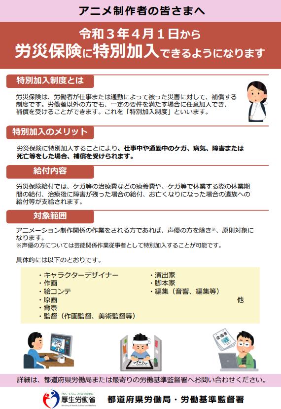 アニメ制作者の皆様へ 令和3年4月1日から労災保険に特別加入できるようになります