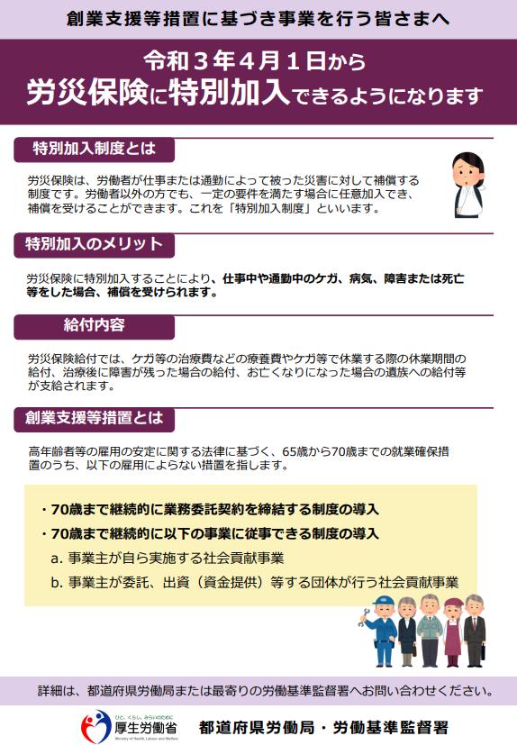 創業支援等措置に基づき事業を行う皆さまへ令和3年4月1日から労災保険に特別加入できるようになります