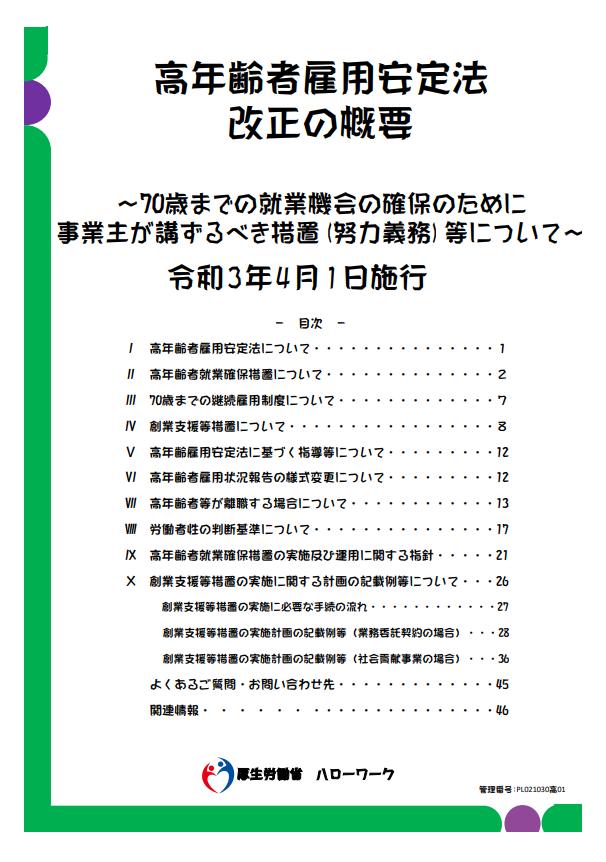 高年齢者雇用安定法改正の概要パンフレット詳細版+創業支援等措置の実施に関する計画の記載方法