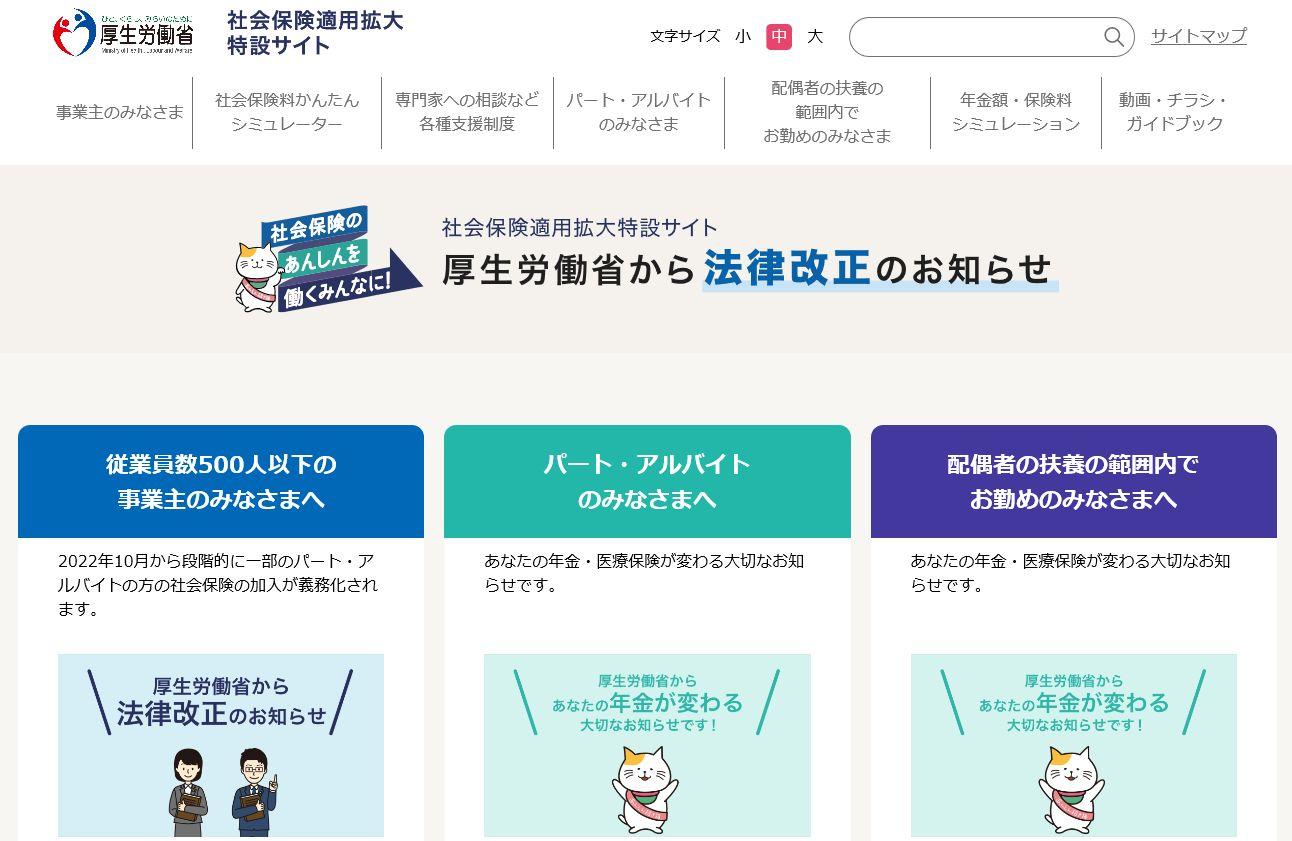 厚生労働省が開設した社会保険適用拡大特設サイト
