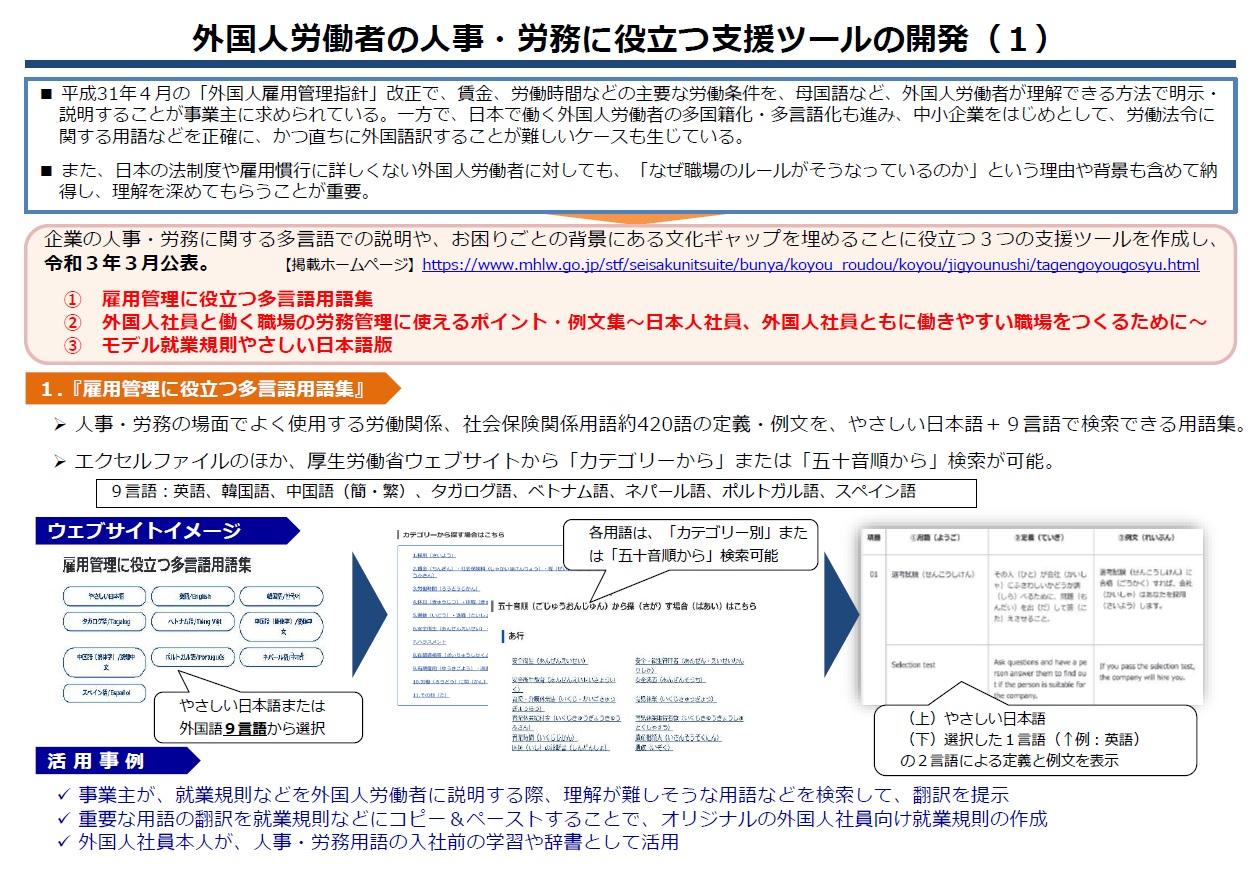 外国人労働者の人事労務に役立つ3つのツール~人事労務説明文・用語集・モデル就業規則~/厚生労働省