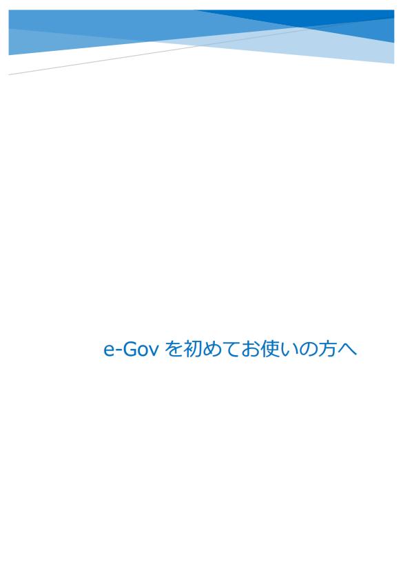 e-Gov初心者ガイド