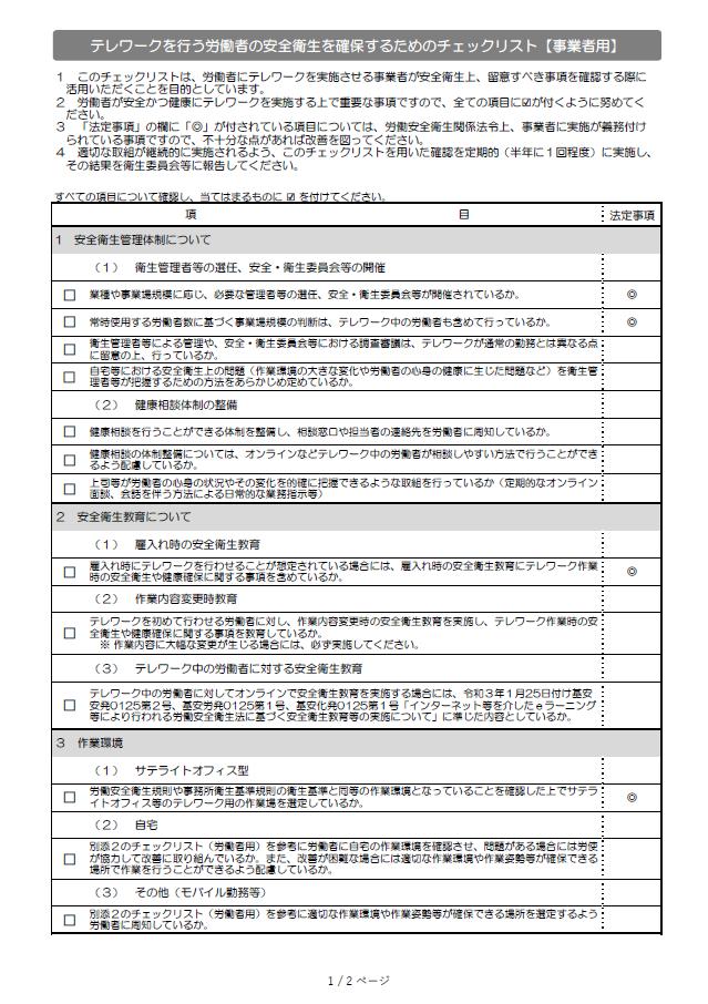テレワークを行う労働者の安全衛生を確保するためのチェックリスト(事業者用)