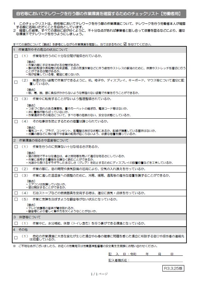 テレワークを行う労働者の安全衛生を確保するためのチェックリスト(労働者用)
