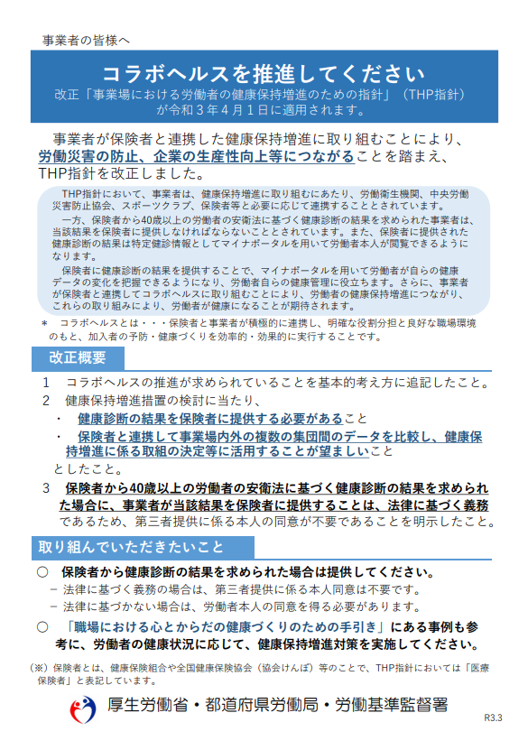 コラボヘルスを推進してください 改正「事業場における労働者の健康保持増進のための指針」(THP指針) が令和3年4月1日に適用されます。