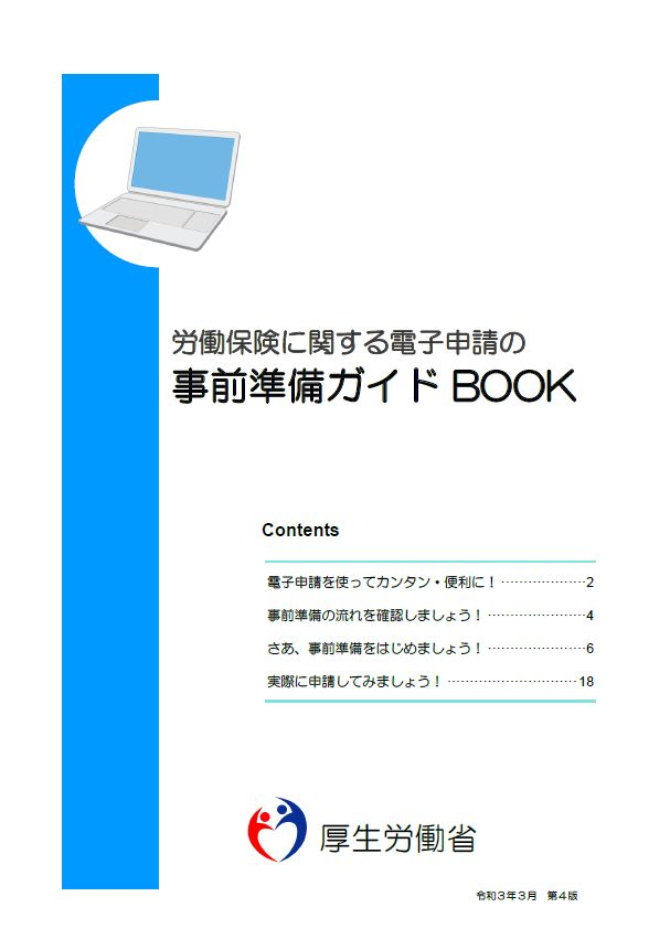 労働保険に関する電子申請の事前準備ガイドBOOK