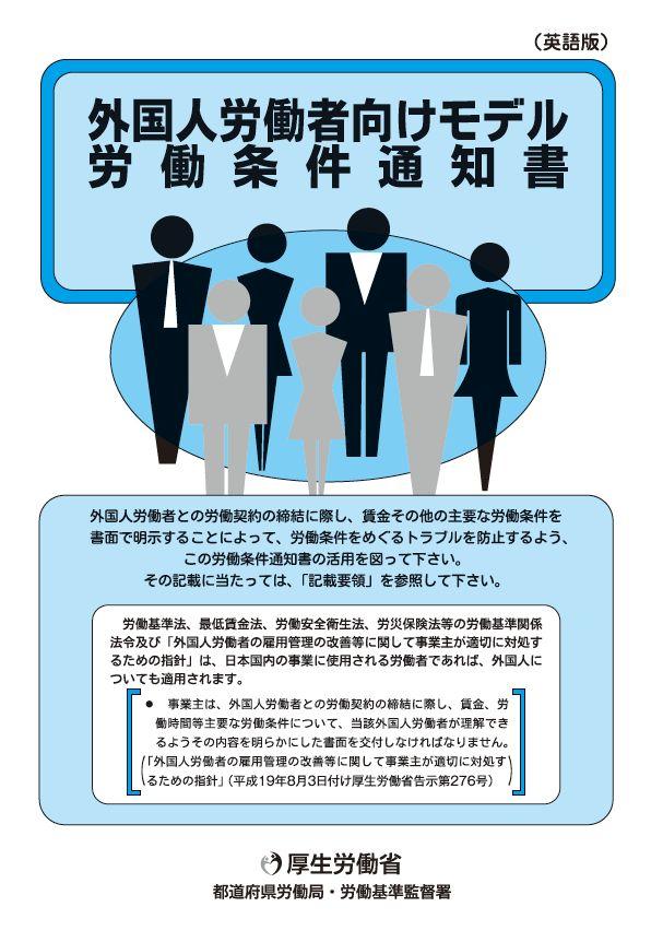外国人労働者向けモデル労働条件通知書(英語版)