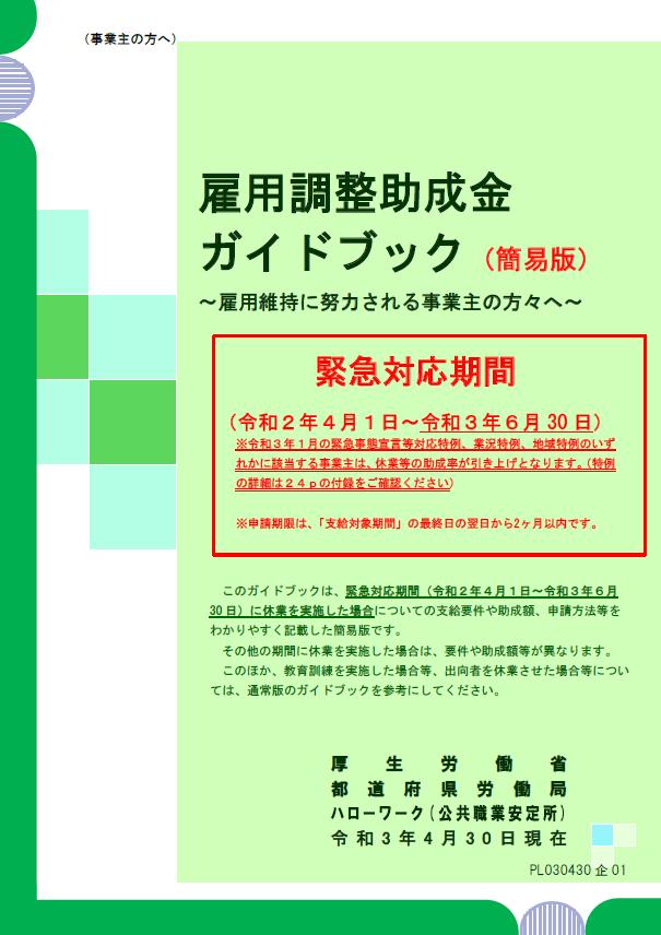 雇用調整助成金ガイドブック(簡易版)(R3.4.30現在版)