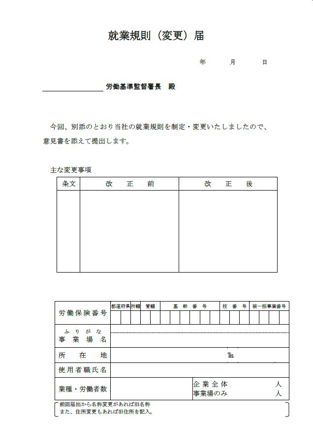 就業規則(変更)届(令和3年4月)