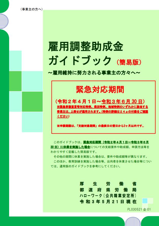 雇用調整助成金 ガイドブック(簡易版)