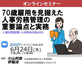無料ウェビナー「70歳雇用を見据えた人事労務管理の重要論点と実務(2021/6/24)」受付開始