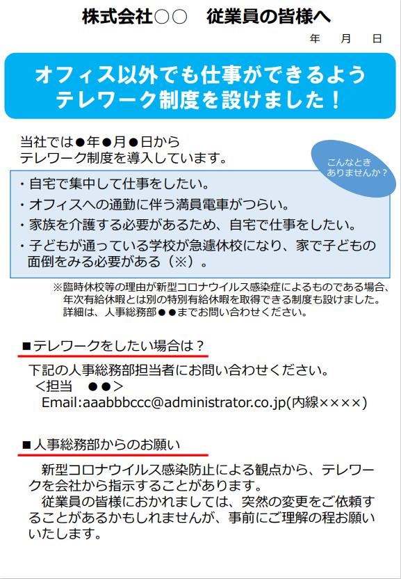 「新型コロナウイルス感染症対応特例のテレワーク周知のリーフレット例