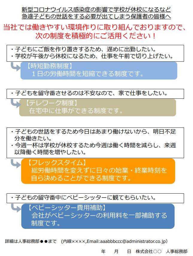「新型コロナウイルス感染症対応特例」の両立支援制度(複数)周知リーフレット例